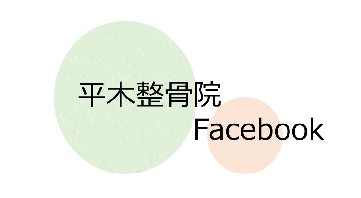 平木整骨院Facebook